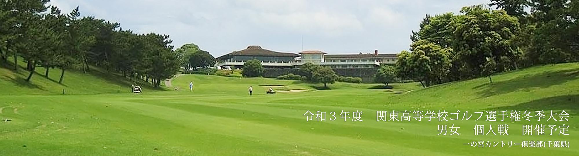連盟 関東 ゴルフ 関東倶楽部対抗|関東ゴルフ連盟